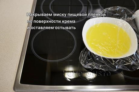 накрываем пищевой пленкой сироп